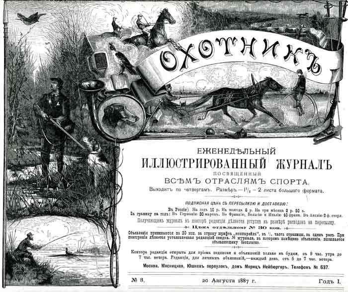 Спорт в Российской империи