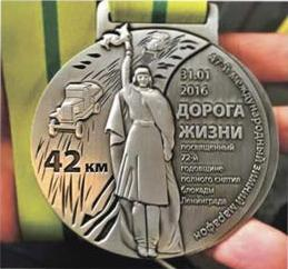 Марафон «Дорога жизни» — 2017. Каждому участнику вручают медаль.