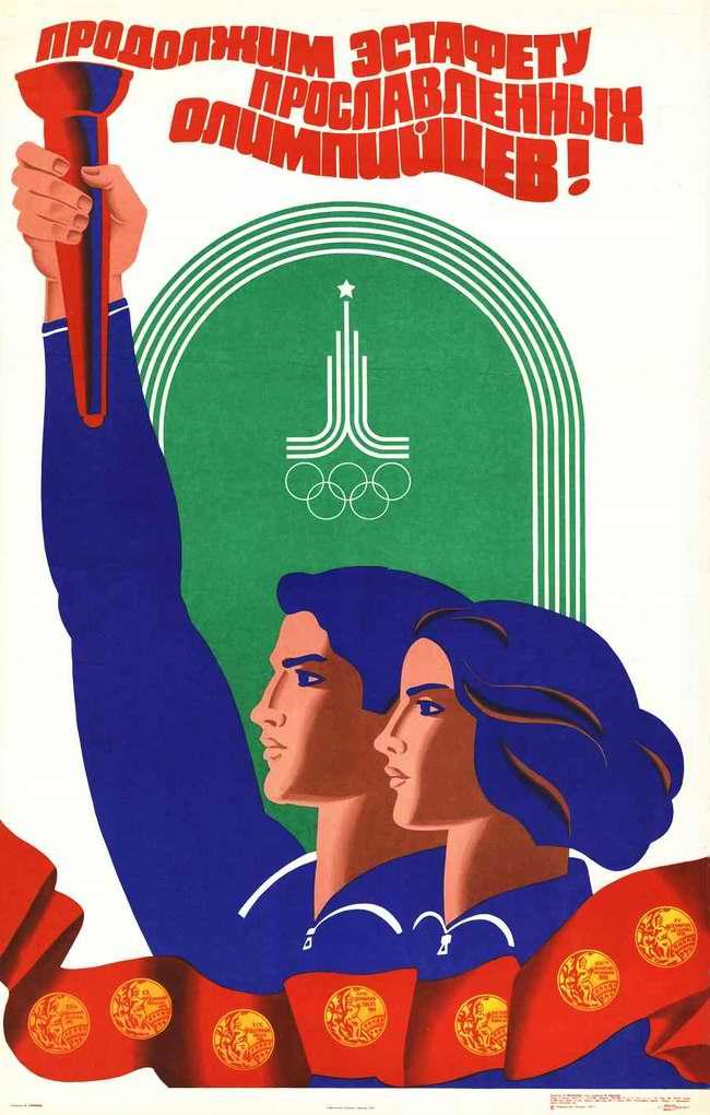 Спорт в СССР