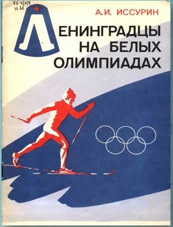 Ленинградцы на олимпийских играх
