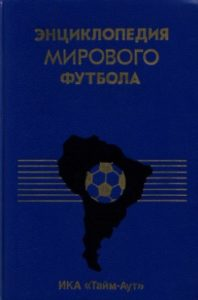 энциклопедия мирового футбола аргентина 1994