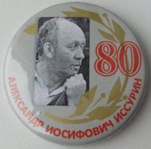 Иссурин А.И.</br> Cпортивный организатор и журналист