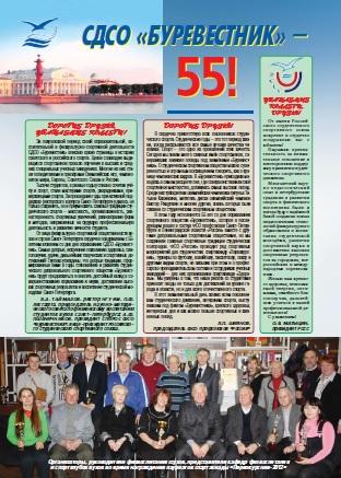55-летие ДСО «Буревестник»