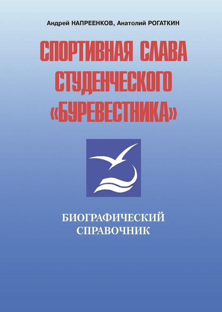 Спортивная слава студенческого «Буревестника»