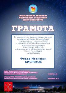 Юбилей уникального мастера фотолетописи спорта Федора КИСЛЯКОВА