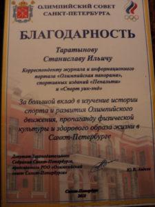 Таратынов Станислав Ильич