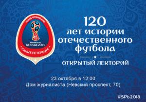 Официальная версия  - лекторий об истории зарождении футбола в России
