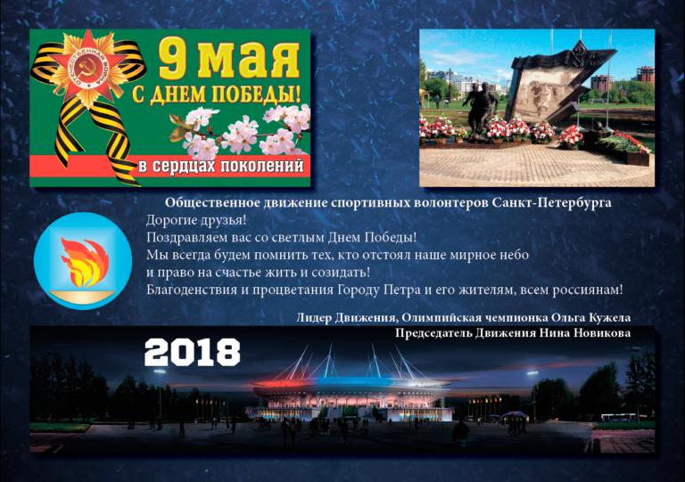 Общественное движение спортивных волонтеров Санкт-Петербурга поздравляет с Днем Победы!