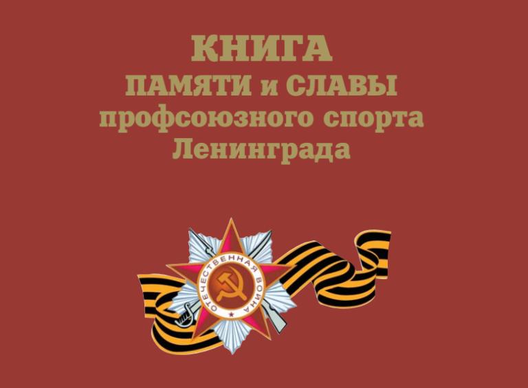 Герои профсоюзного спорта — герои Великой Отечественной войны
