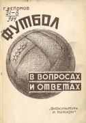 200 самых интересных изданий о футболе - на выставке из фондов РНБ