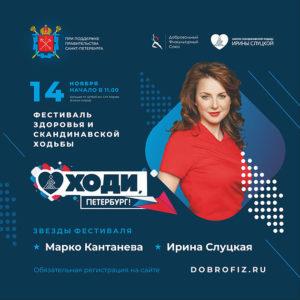 Мы поддерживаем Всероссийскую акцию Ирины Слуцкой «Ходи, Россия!»