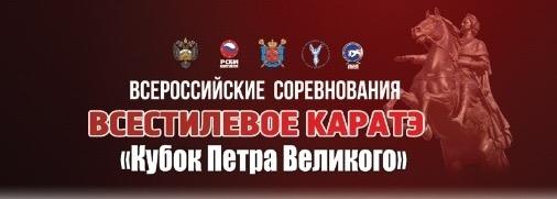 От «Кубка Петра Великого» — к Кубку Мира