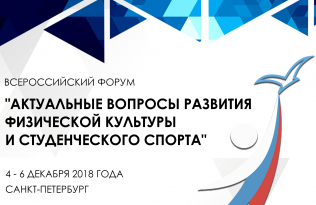 Российский студенческий спортивный союз приглашает к обсуждению