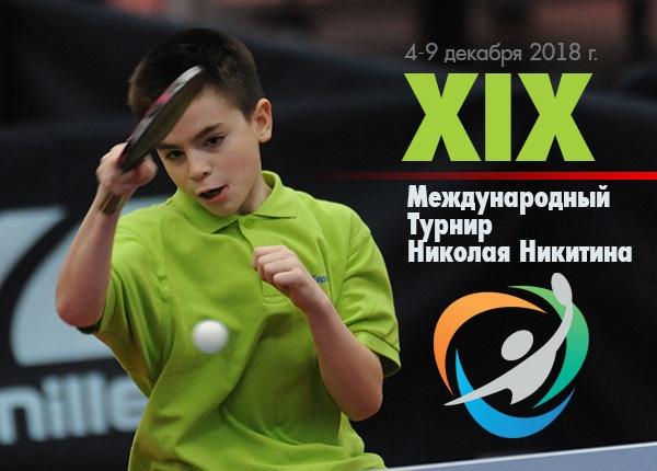 Стартовал турнир юных мастеров «маленькой ракетки» памяти Н.Г.Никитина.