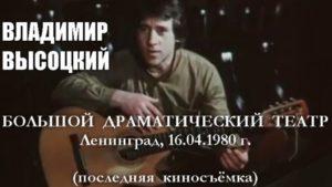 Символично, что день рождения Владимира Высоцкого приходился на дни прорыва и снятия блокады Ленинграда…