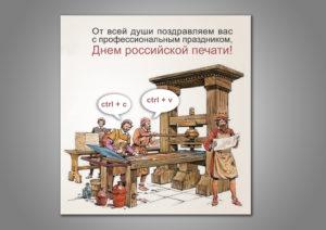 С Днем российской печати!