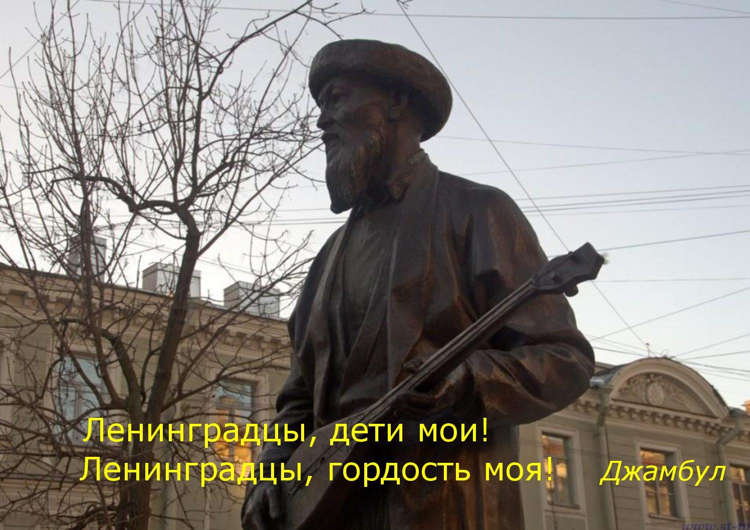 Первым в защиту осажденного Ленинграда осенью 1941-го раздался голос великого казахского акына Джамбула.