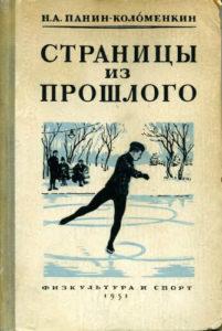 147 лет со дня рождения Н.А. Панина-Коломенкина.