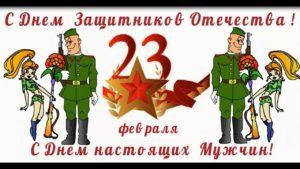 С Днем настоящих мужчин!!!