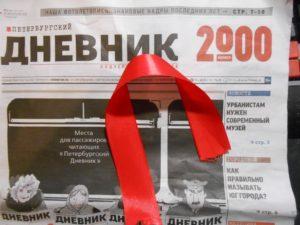 Вышел в свет 2000-й номер газеты «Петербургский дневник».