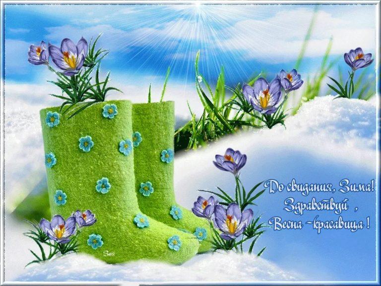 Вот и наступило первое марта! Календарная весна!!!