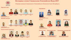 20 лет первой в России Школе адаптивного парусного спорта !!!