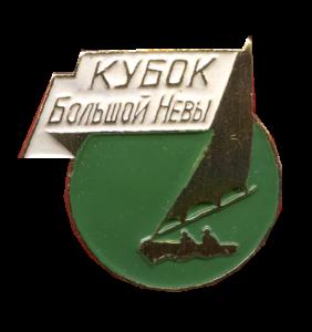 Парусный спорт Ленинграда конца ХХ века в фалеристике.