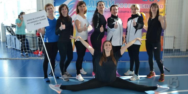Фестиваль женского спорта «Леди Совершенство» в Выборге.