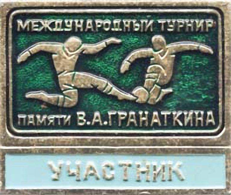Международные футбольные турниры, проведенные в Ленинграде во второй половине ХХ века и нашедшие отражение в фалеристике