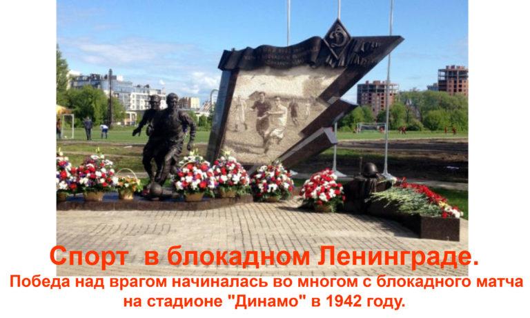 Спорт в блокадном Ленинграде
