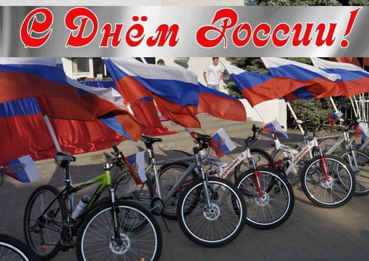 С праздником, дорогие россияне! 