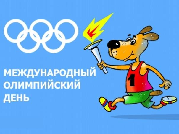 23 июня — Международный Олимпийский день.