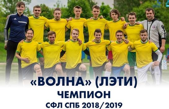 Студенческая футбольная Лига Санкт-Петербурга завершила 7-й сезон.