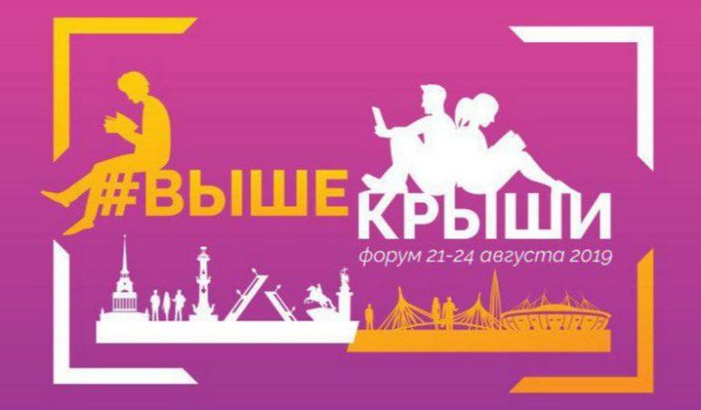 Первый Всероссийский форум ВЫШЕКРЫШИ открылся в Санкт-Петербурге.