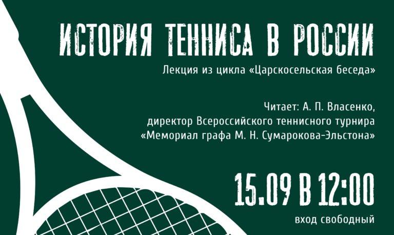 АНОНС Рассказываем об истории тенниса в России