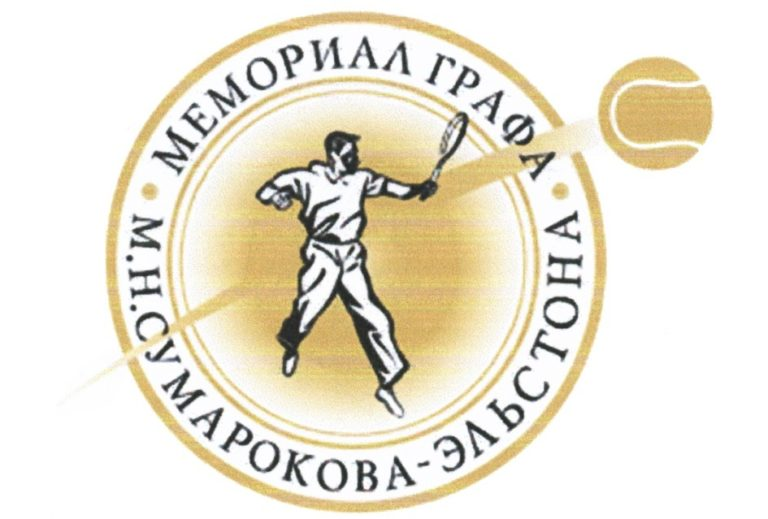 16-24 ноября — XVI Мемориал графа М.Н.Сумарокова-Эльстона
