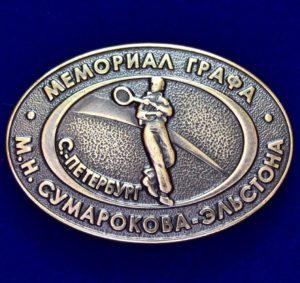 16-24 ноября - XVI Мемориал графа М.Н.Сумарокова-Эльстона