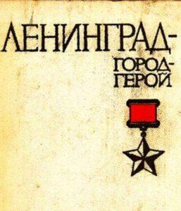  9 декабря – День Героев Отечества.