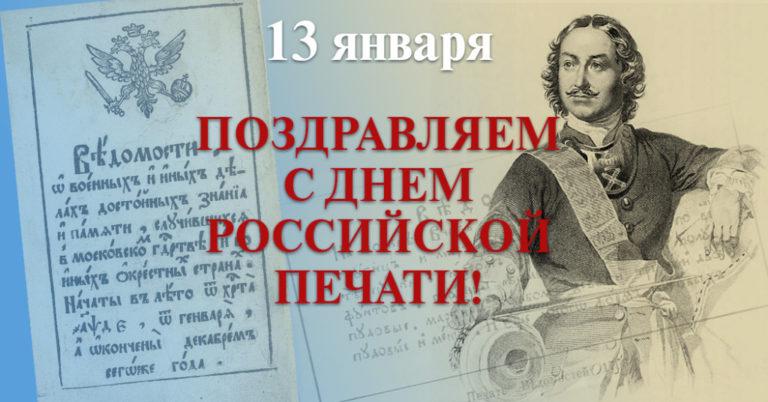 13 января — День российской печати,