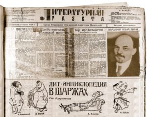 13 января - День российской печати,