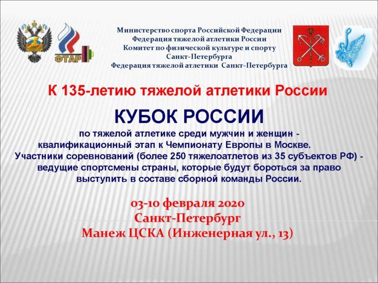 Кубок России по тяжёлой атлетике.