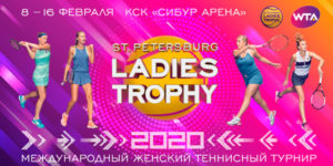 Стартует WTA St. Petersburg Ladies Trophy-2020
