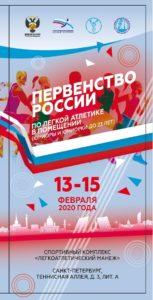13-15 февраля прошло Первенство России по легкой атлетике U23 в помещении