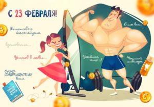 С праздником, мужчины-спортсмены и любители спорта!