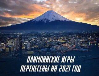 Олимпийские и Паралимпийские игры перенесли на 2021 год.