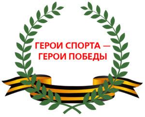"""Марафон памяти и славы """"ГЕРОИ СПОРТА - ГЕРОИ ПОБЕДЫ""""."""