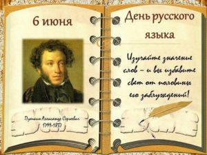 6 июня родился ПУШКИН, поэт и спортсмен