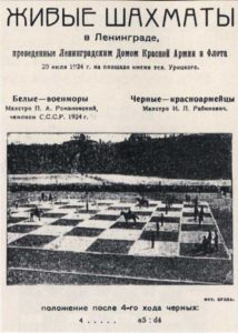 20 июля 1924 г. в центре Ленинграда-партия «живых шахмат».