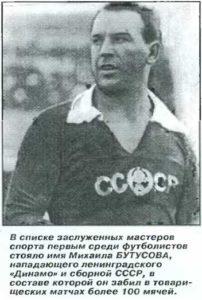 17 июня - 120 лет со дня рождения легенды футбола .
