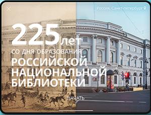 Российской национальной библиотеке - Публичке - 225 лет